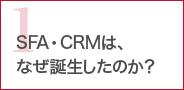 1. SFA・CRMは、なぜ誕生したのか?