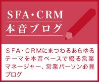 SFA・CRMプロフェッショナルな本音ブログ